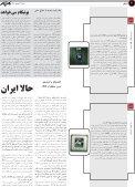 ﺣﺎﻻ ﺍﻳﺮﺍﻥ ﺑﺮﺍی ﻣﺎ ﻣﻬﻢ ﺍﺳﺖ ﺣﺎﻻ - Page 2