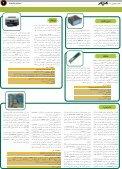 ﺣﺎﻻ ﺍﻳﺮﺍﻥ ﺑﺮﺍی ﻣﺎ ﻣﻬﻢ ﺍﺳﺖ ﺣﺎﻻ - Page 7