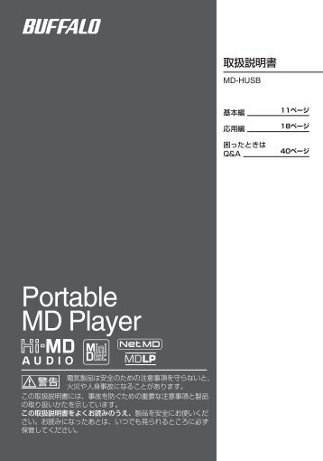 Portable MD Player - MiniDisc Community Page