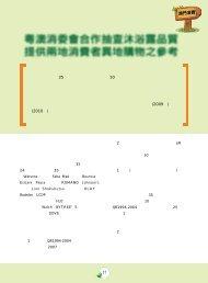 粵澳消委會合作抽查沐浴露品質提供兩地消費者 ... - 澳門消費者委員會