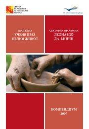 Компендиум - Център за развитие на човешките ресурси