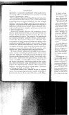 PERPETRATORS . . VICTIMS . BYSTANDERS - Page 6