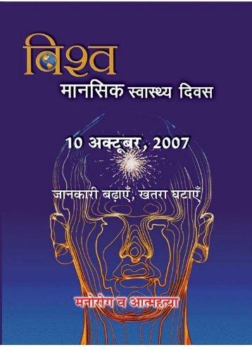 wmh booklet 2007 hindi drsnd rmlh