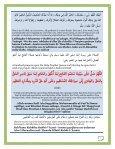 Obligatory Litanies - Dar-Sirr.com - Page 4