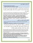 Obligatory Litanies - Dar-Sirr.com - Page 5