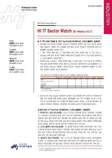 HI IT Sector Watch