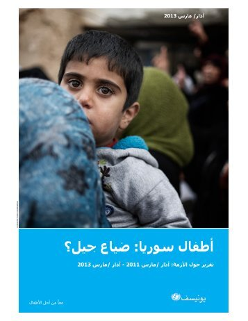Syria_two-year_mark_report_March_2013_Arabic-02