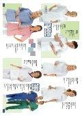 leiber medizin 07.pdf - PSL Arbeitskleidung - Page 7