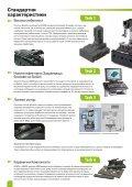 AG400L AG600L - Sodick Europe Ltd. - Page 4