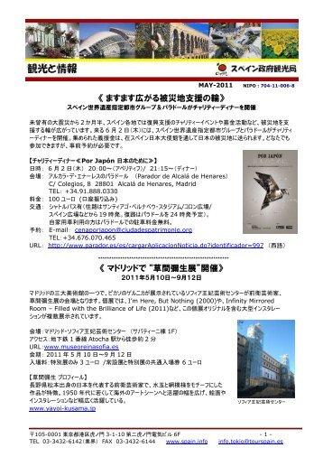 観光と情報2011年5月号 - Spain