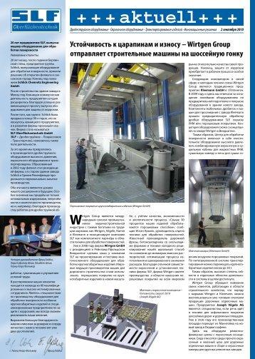 Дробеструйное оборудование - SLF Oberflächentechnik GmbH