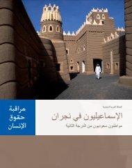 saudiarabia0908arwebwcover