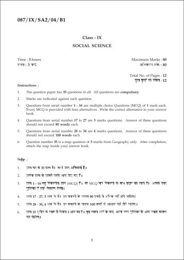 summative essays Copies of the physical activity summary essay sheet (page 10) procedure:   summative essays include detailed information about sufficiency of plans and.