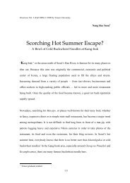Scorching Hot Summer Escape? - web.yonsei.ac...