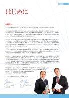 Austrian Imagefolder Japanisch - Seite 3