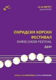 Ohrid Choir Festival 2011: Official Program
