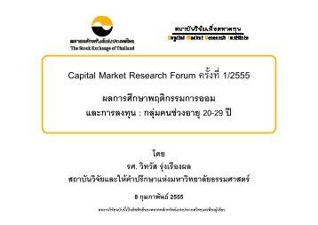 forum201201_presentation