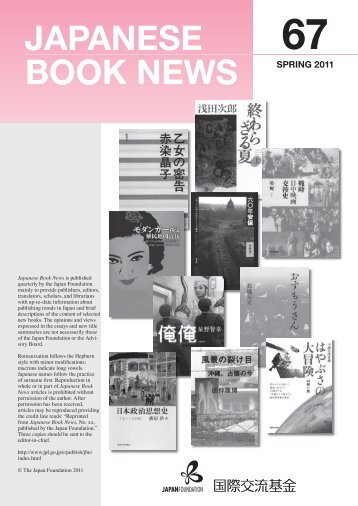 Japanese Book News Vol. 67