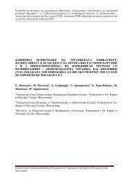 Резултати - Varumin, anticancer product