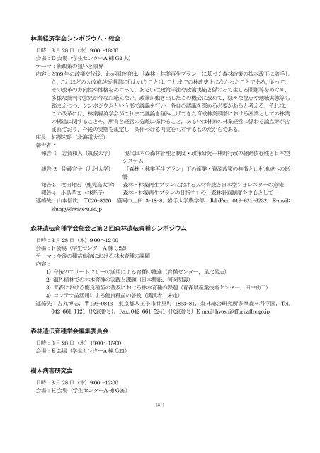 第 124 回 日 本 森 林 学 会 大 会 プログラム