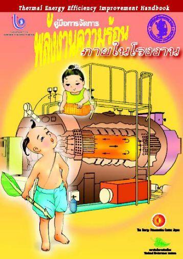 Thermal energy efficiency improvement handbook