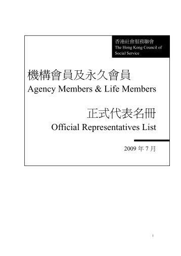 機構會員及永久會員正式代表名冊 - 香港社會服務聯會