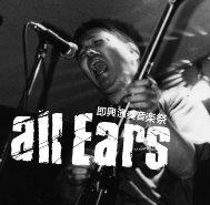 PDF program - All Ears