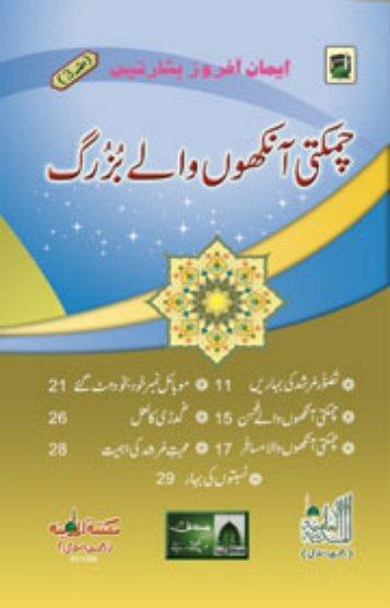 Chamakti Ankhon Waly Buzurg - True Islam