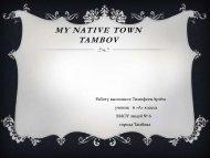 MY NATIVE TOWN TAMBOV