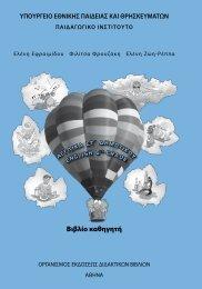 Αγγλικά (ΣΤ Δημοτικού) - exetaseis.gr