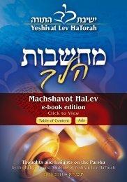 Machshavot HaLev - Yeshivat Lev HaTorah