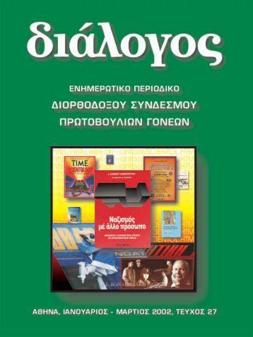 Τεύχος 27 - Εκκλησία της Ελλάδος