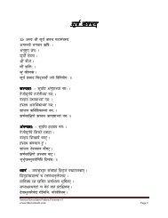 Surya Kavacham Padma Purana - Bharatiweb