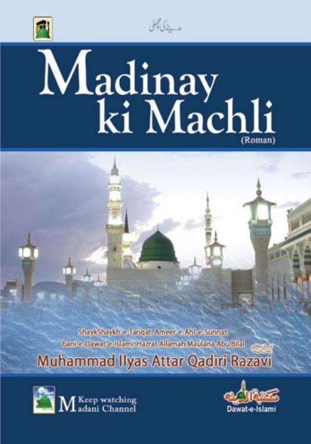 Madinay ki Machli - Dawat-e-Islami