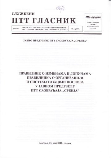 """Službeni PTT-glasnik"" br. 628/10"