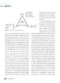 호스피스 완화의료 - KoreaMed Synapse - Page 2