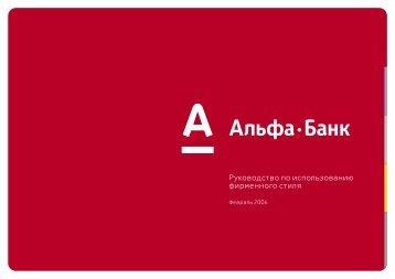 Brand%20manual_rus