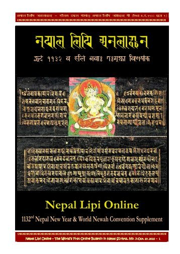 Nepal Lipi Online - Nepal Lipi, the Worlds First Online Bulletin in ...