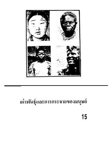 Mongoloid Magazines