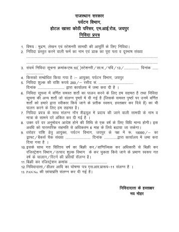 Tender Stationery - Rajasthan Tourism