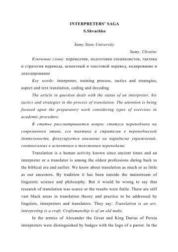 INTERPRETERS' SAGA S.Shvachko Sumy State University Sumy ...