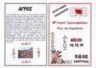 Rose_Festival_Progra..