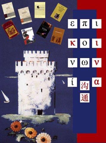Bending on books written in the Greek language