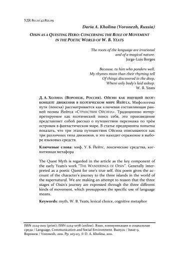 Daria A. Kholina (Voronezh, Russia) - Язык, коммуникация и ...