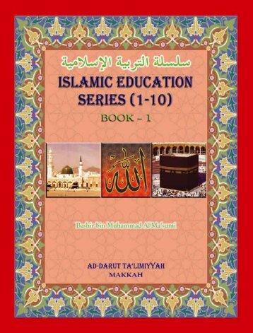 א - Al-Darut Ta'limiyyah