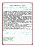 א - Al-Darut Ta'limiyyah - Page 7