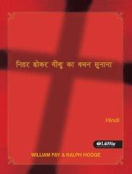 WILLIAM FAY & RALPH HODGE Hindi