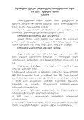 saqarTvelos teqnikuri universitetis warmomadgenlobiTi sabWos ... - Page 2