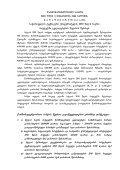saqarTvelos teqnikuri universitetis warmomadgenlobiTi sabWos ... - Page 4