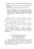 saqarTvelos teqnikuri universitetis warmomadgenlobiTi sabWos ... - Page 5